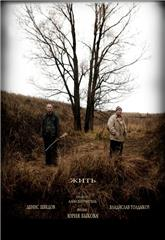 To Live! (2010) 1080p Poster
