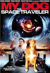 My Dog the Space Traveler (2014) Poster