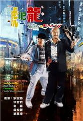 Skinny Tiger and Fatty Dragon (1990) 1080p Poster