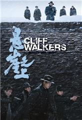Cliff Walkers (2021) Poster