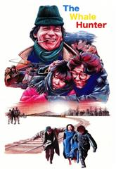 Whale Hunting (1984) Poster