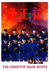 The Inspector Wears Skirts (1988) Poster