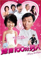 Marry a Perfect Man (2012) 1080p Poster