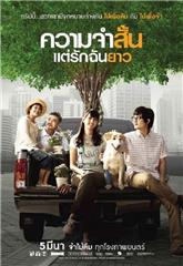 Best of Times (2009) 1080p Poster