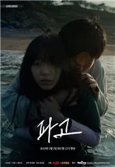 Height of the Wave (2019) Poster