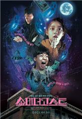 Show Me the Ghost (2021) Poster