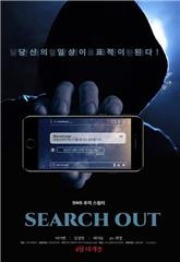 Search Out (2020) Poster